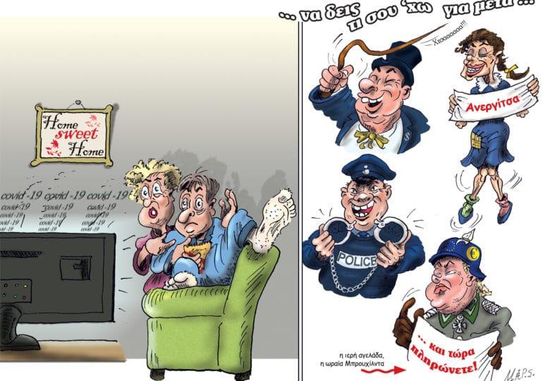 Γελοιογραφία: Εθνική Ενότητα