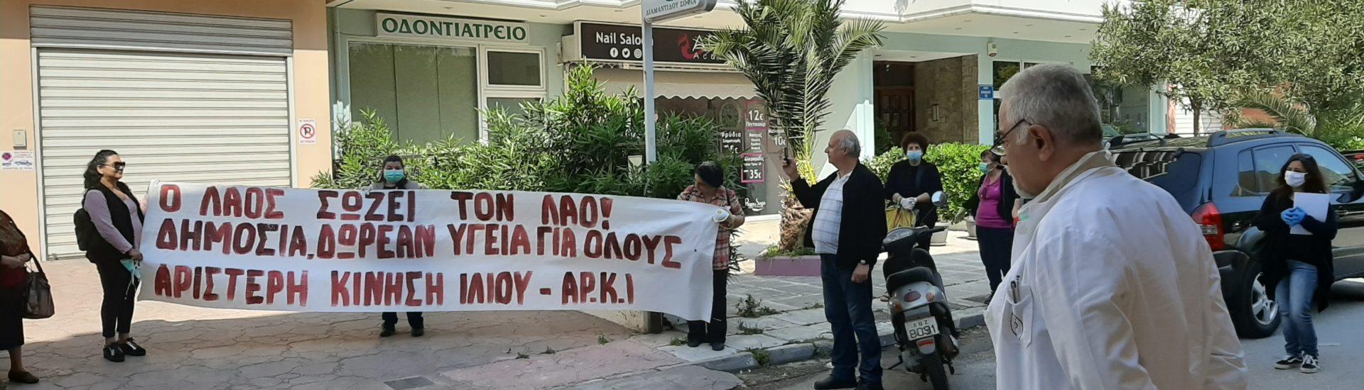 Κινητοποίηση στο Ίλιον για την παν-υγειονομική απεργία