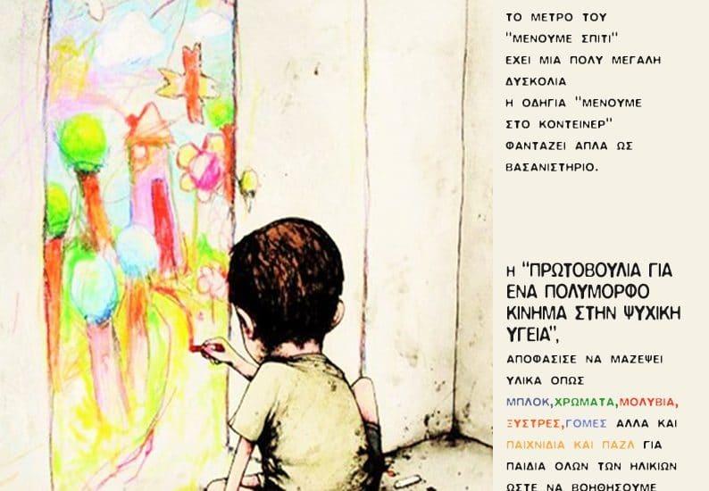 Μαλακάσα: Κάλεσμα για πρόσφυγες από Πρωτοβουλία Ψ