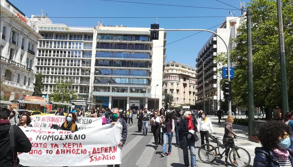 Διαδήλωση ενάντια στο  νομοσχέδιο Κεράμεως
