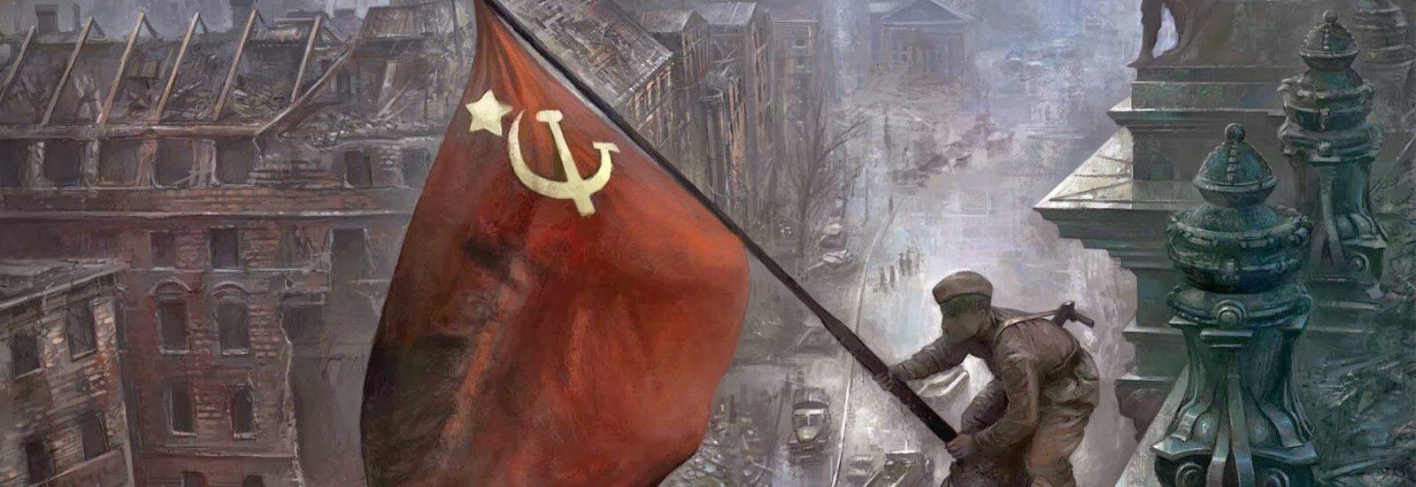 Πριν 75 χρόνια: H Kόκκινη Σημαία Πάνω από το Pάιχσταγκ