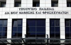 Συγκέντρωση εκπαιδευτικών στο Υπουργείο Παιδείας