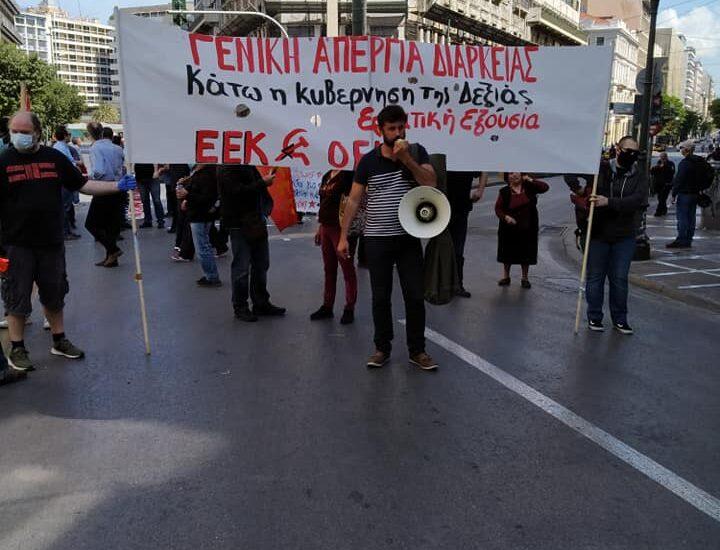 Εργατική Πρωτομαγιά 2020: Ανταπόκριση από τη διαδήλωση