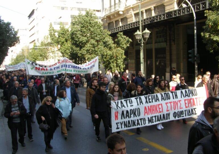 ΛΑΡΚΟ: Κάλεσμα ταξικής συσπείρωσης