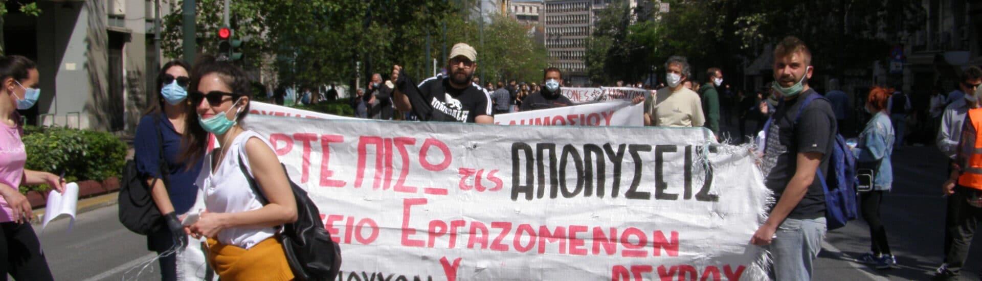 Απεργία του σωματείου συμβασιούχων στην Υπηρεσία Ασύλου