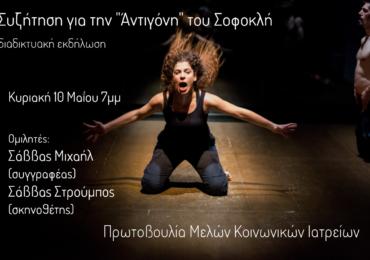Διαδικτυακή εκδήλωση για την Αντιγόνη του Σοφοκλή (Updated)