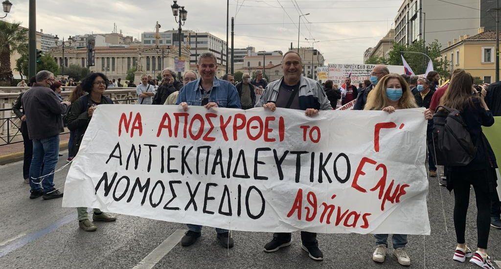 Νέα Πανεκπαιδευτική Διαδήλωση στην Αθήνα