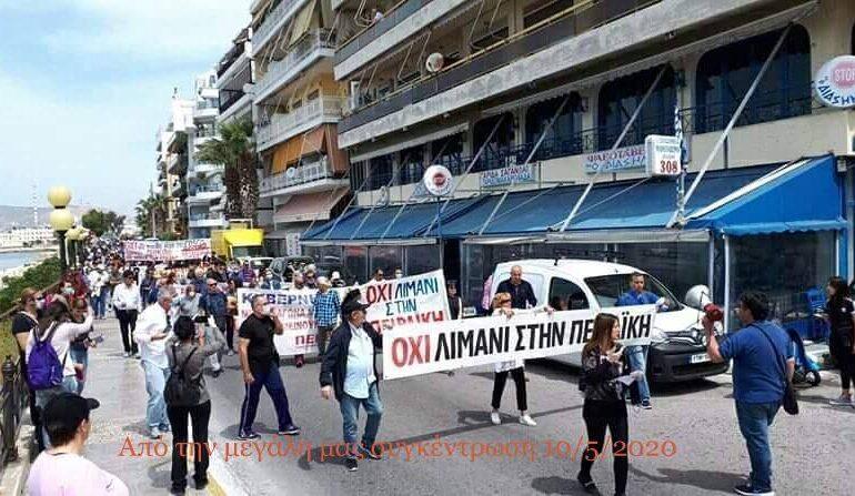 Πειραιάς: Ανοιχτή συνέλευση κατοίκων ενάντια στα έργα της Cosco – ΟΛΠ