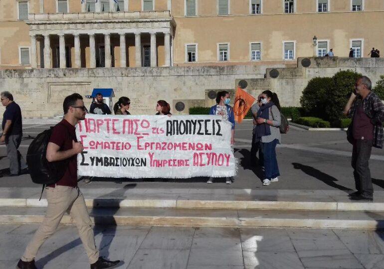 Συγκέντρωση ενάντια στο αντιπροσφυγικό νομοσχέδιο της Κυβέρνησης