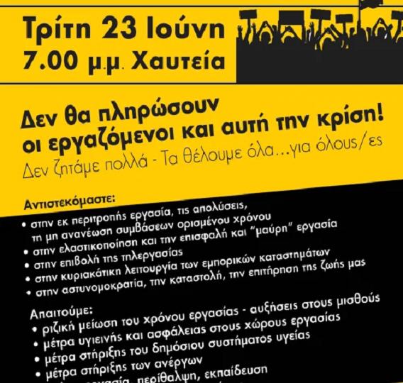 Εργατική Διαδήλωση Αντίστασης και Διεκδίκησης