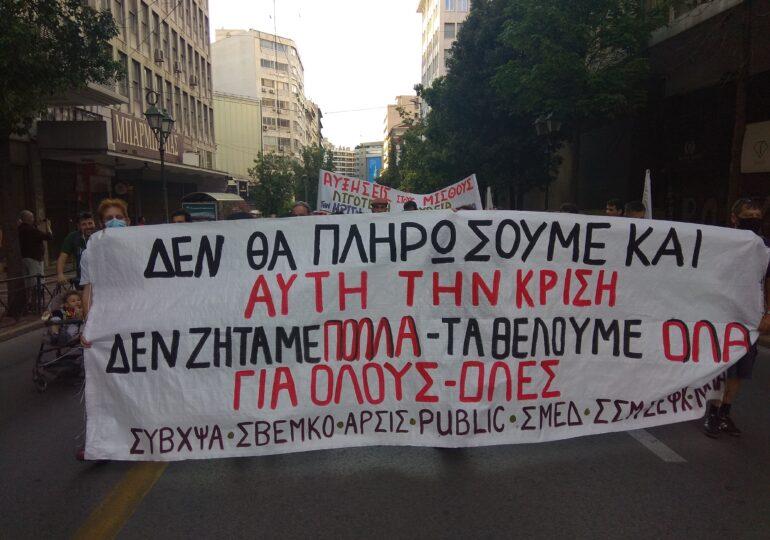 Μαζική διαδήλωση σωματείων - Δεν θα πληρώσουμε την κρίση