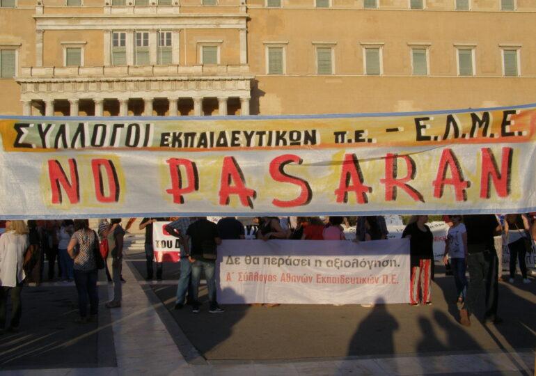 Πανεκπαιδευτική πορεία χιλιάδων στην Αθήνα την Τετάρτη