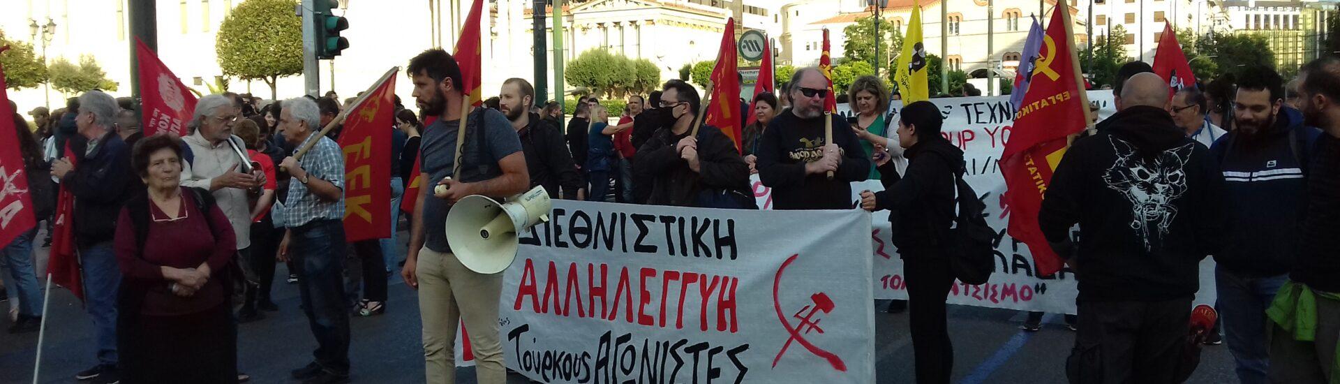 Διαδήλωση αλληλεγγύης στους Τούρκους αγωνιστές