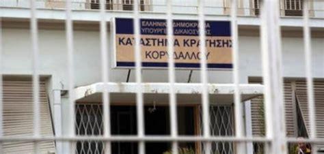 Υπο κατάργηση το παράρτημα του ΣΔΕ στο νοσοκομείο κρατουμένων κορυδαλλού