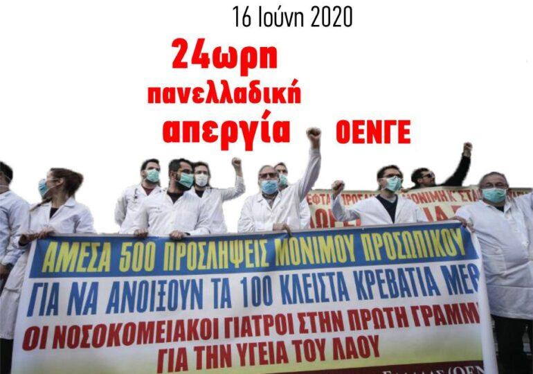 24ωρη Πανελλαδική Απεργία ΟΕΝΓΕ: Τρίτη 16 Ιουνίου