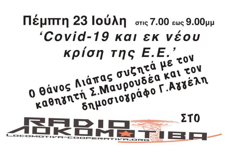 Συζήτηση: Covid-19 και κρίση στην ΕΕ