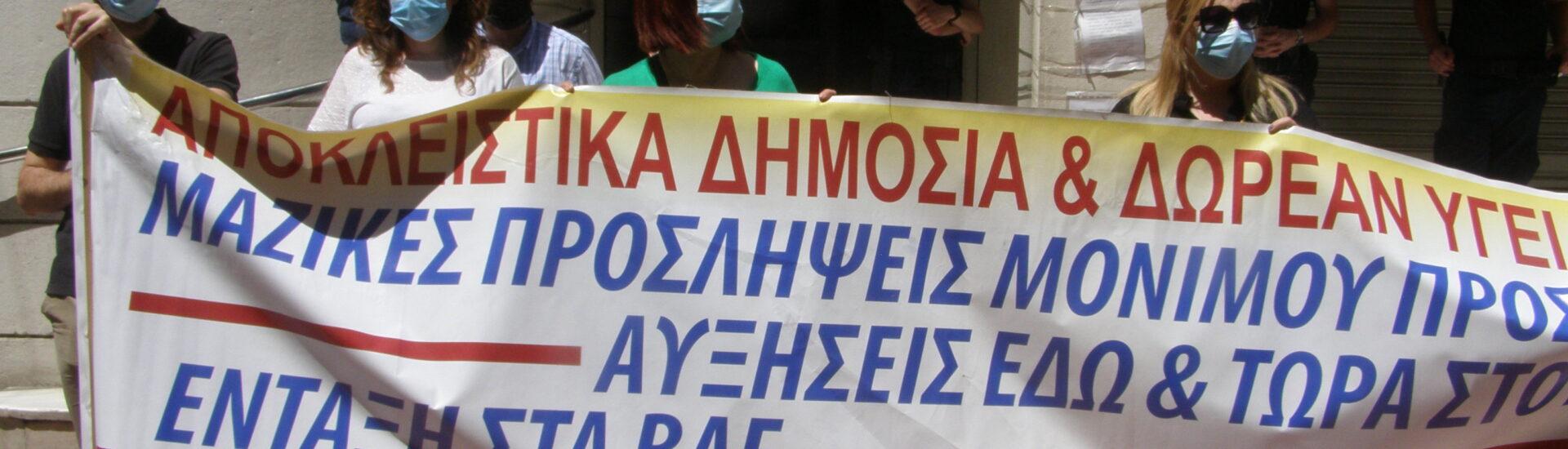 ΟΕΝΓΕ: «Καταγγελία για αποσιώπηση κρουσμάτων»