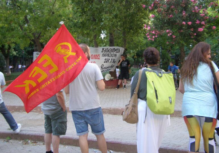 """Ρεπορτάζ από την εκδήλωση του ΕΕΚ στην Κυψέλη: """"Ο λαός σώζει τον λαό"""""""