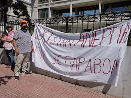 Πανεκπαιδευτική διαδήλωση στην Αθήνα