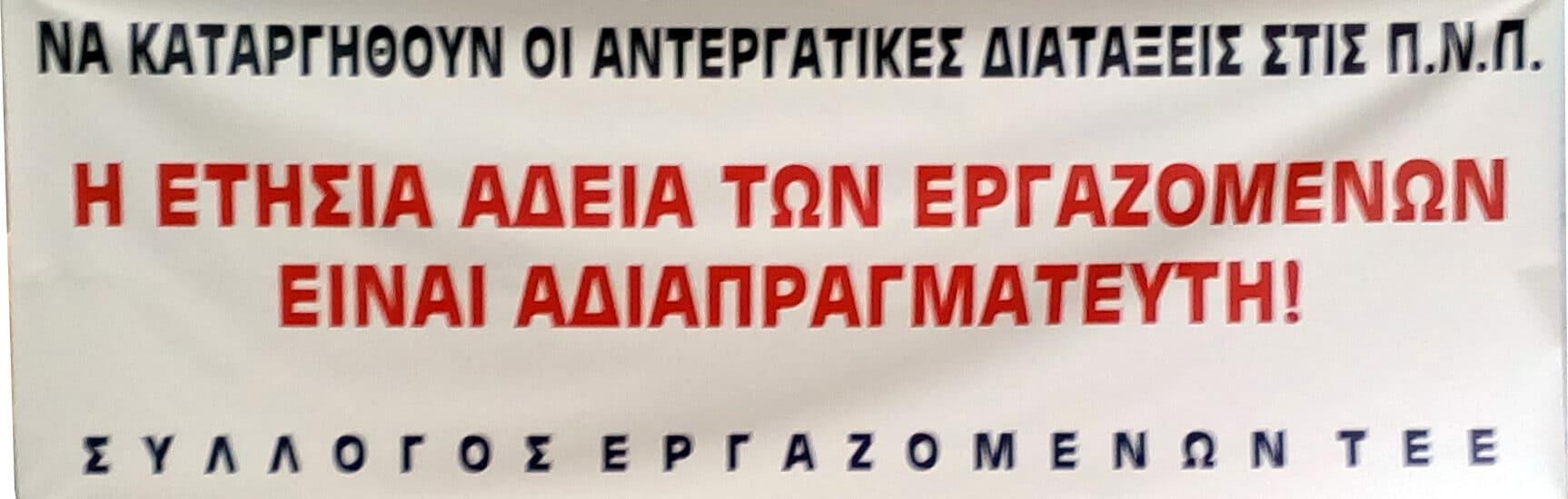 Σωματεία Δημόσιου και Ιδιωτικού Τομέα: Όχι στη χρέωση ημερών κανονικής άδειας για τις άδειες Ειδικού Σκοπού!