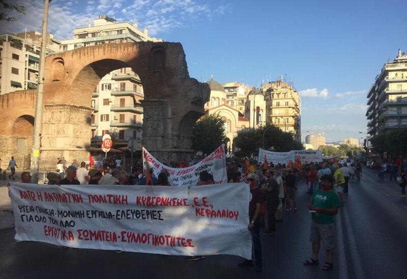 Διαδήλωση στη ΔΕΘ 2020