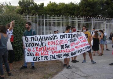 Δίκτυο Σπάρτακος: Αντιπολεμική - Αντιμιλιταριστική Πορεία