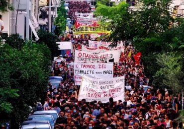 Μήνυμα από χιλιάδες διαδηλωτές στο Κερατσίνι