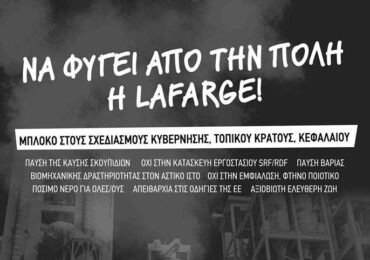 Βόλος: Συλλαλητήριο κατά της καύσης σκουπιδιών