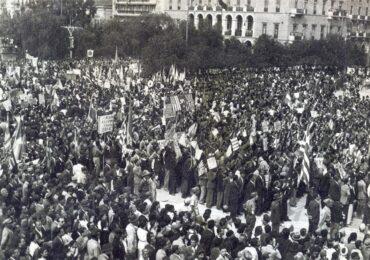 76 χρόνια πριν - η απελευθέρωση της Αθήνας