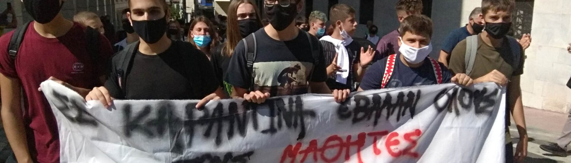 1ο ΓΕΛ Χαϊδαρίου - Σε καραντίνα έβαλαν όλους τους μαθητές και τα σχολεία άνοιξαν χωρίς ενοχές
