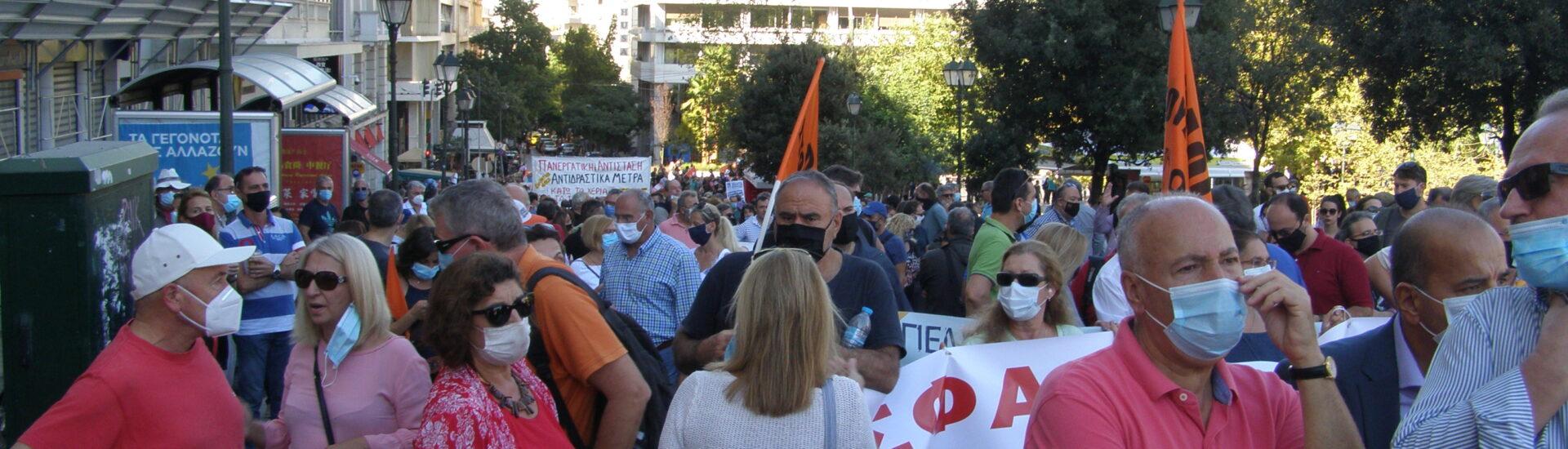 Διαδήλωση απεργών και νεολαίας στην Αθήνα