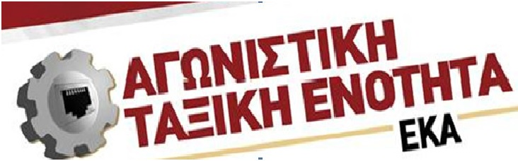 ATE-EKA: Καταγγέλουμε την υπονόμευση της απεργίας της ΟΣΜΕ