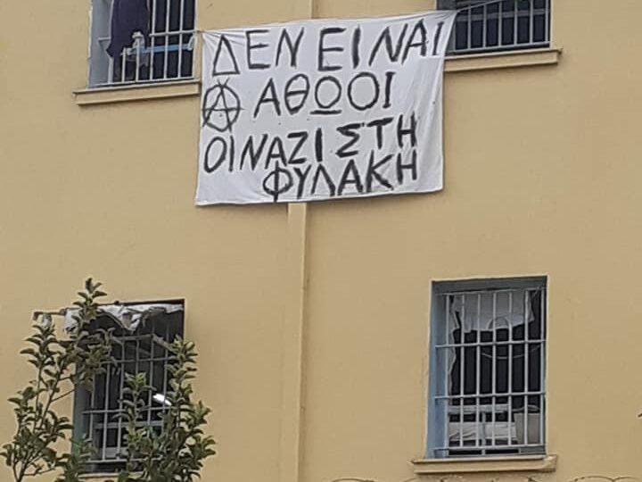 Πανό στις φυλακές Κορυδαλλού: Οι ναζί στη φυλακή!