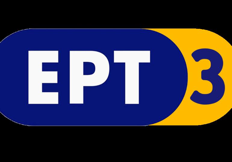 ΕΡΤ3: Κρατική επιχείρηση «εκκαθάρισης» της δημόσιας ραδιοτηλεόρασης!