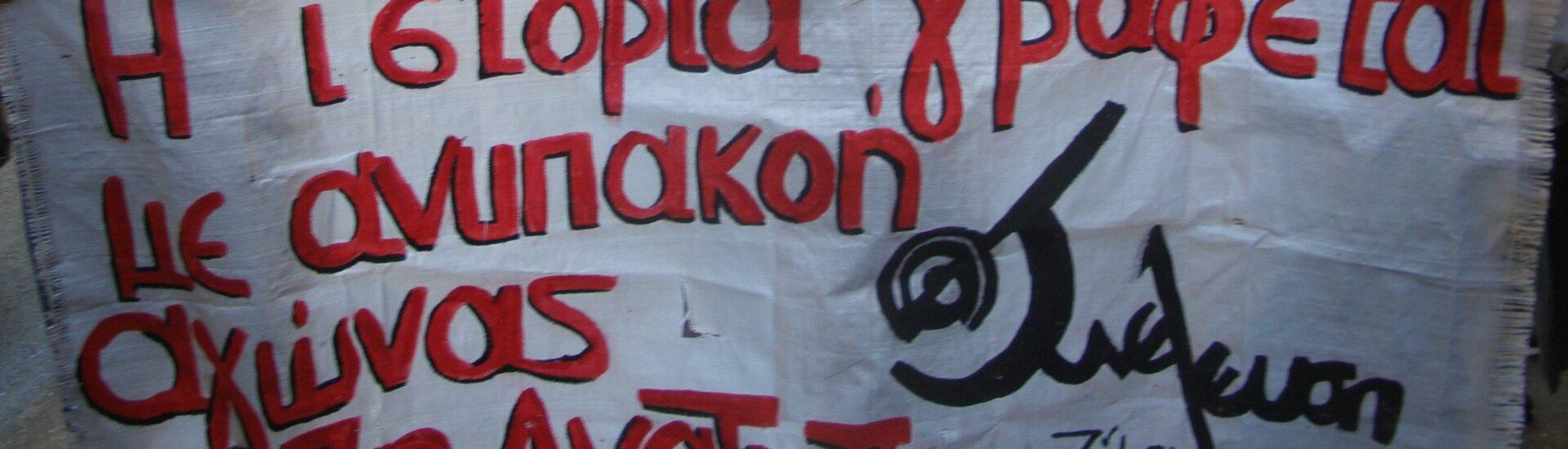 Συνέλευση Αγωνιζόμενων Ηθοποιών: Καταστροφικά τα μέτρα ενάντια στην πανδημία