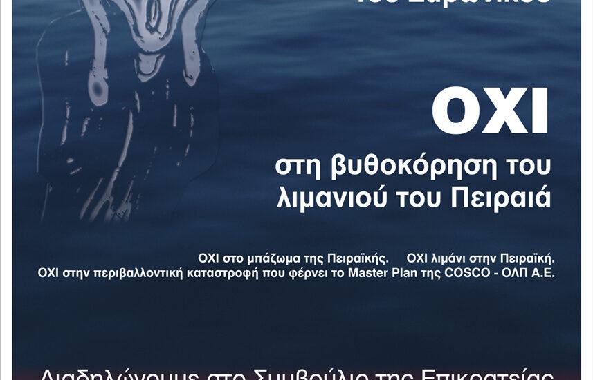 Να σταματήσει το περιβαλλοντικό έγκλημα στην Πειραϊκή