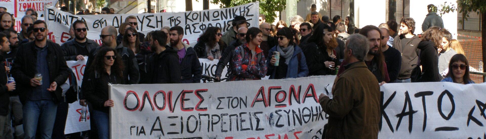 ΕΚΑ: ΑΠΕΡΓΙΑ ενάντια στα καταστροφικά εργασιακά και ασφαλιστικά νομοσχέδια
