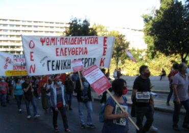 ΕΕΚ: Όλοι στην απεργία. Πέμπτη 26 Νοέμβρη 2020