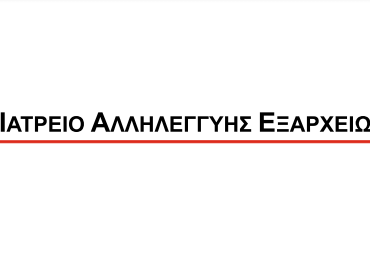 Aλληλεγγύη στον αγώνα της Ανοιχτής Συνέλευσης Πετραλώνων- Θησείου-Κουκακίου