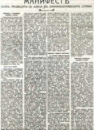 Αποφάσεις του (ιδρυτικού) Βαλκανικού Κομμουνιστικού Συνεδρίου