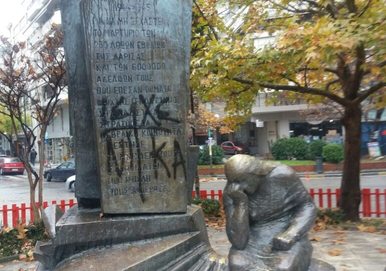 Βεβήλωση του μνημείου του Ολοκαυτώματος και της συναγωγής στη Λάρισα