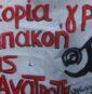 Για τον απεργό πείνας Δημήτρη Κουφοντίνα