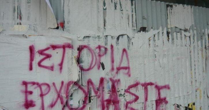 ΒΟΛΟΣ: Η μεγαλύτερη πανδημία είναι ο καπιταλισμός  το κράτος του και οι κυβερνήσεις του - Να ανατραπούν!