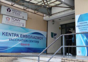 Πετράλωνα - Διαλύουν το Κέντρο Υγείας για τους εμβολιασμούς
