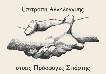 Ανακοίνωση της Επιτροπής Αλληλεγγύης για τους Πρόσφυγες Σπάρτης