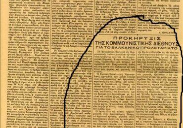 Προκήρυξη της Κομμουνιστικής Διεθνούς προς το Βαλκανικό Προλεταριάτο (1921)