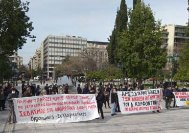 Αθήνα: Ρεπορτάζ από τη διαδήλωση για τον Δ. Κουφοντίνα το Σάββατο