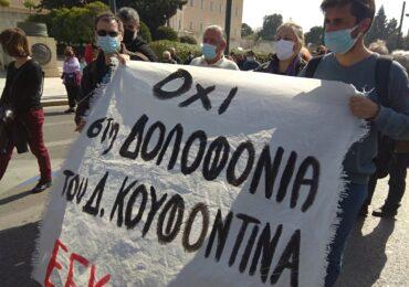 Ανακοίνωση: Να μην επιτρέψουμε νεκρό απεργό πείνας από το μένος Κυβέρνησης - Μηχανισμών - ΗΠΑ