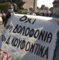 Ανακοίνωση: Να μην επιτρέψουμε νεκρό απεργό πείνας από το μένος Κυβέρνησης – Μηχανισμών – ΗΠΑ