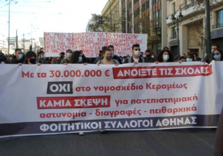Χιλιάδες φοιτητές και εργαζόμενοι στους δρόμους συνεχίζουν δυναμικά τον αγώνα